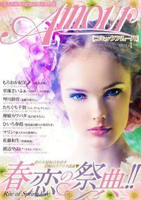 コミック・アムール 2015年4月号
