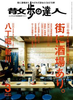 散歩の達人_2018年3月号-電子書籍