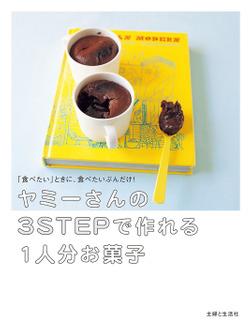 ヤミーさんの3STEPで作れる1人分お菓子-電子書籍