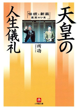 天皇の人生儀礼(小学館文庫)-電子書籍
