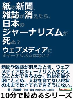 紙の新聞、雑誌が消えたら、日本のジャーナリズムが死ぬ?ウェブメディアにジャーナリズムはない?-電子書籍