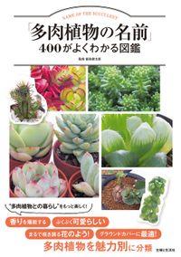「多肉植物の名前」400がよくわかる図鑑