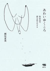あわいゆくころ(晶文社)
