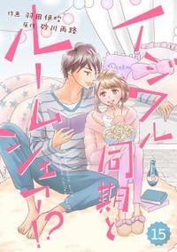 comic Berry's イジワル同期とルームシェア!?15巻