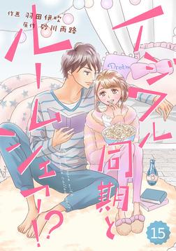 comic Berry's イジワル同期とルームシェア!?15巻-電子書籍