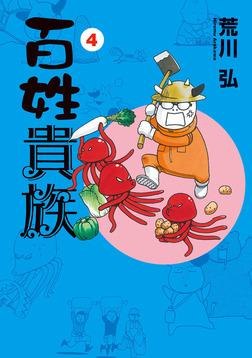 百姓貴族(4)-電子書籍