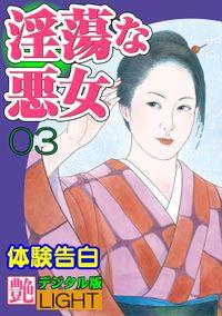 【体験告白】淫蕩な悪女03