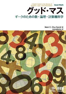 グッド・マス ギークのための数・論理・計算機科学-電子書籍