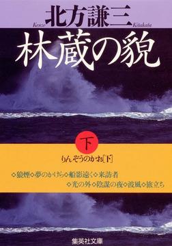 林蔵の貎(下)-電子書籍