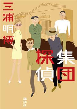 集団探偵-電子書籍