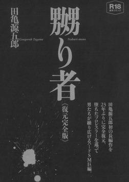 嬲り者《復元完全版》-電子書籍