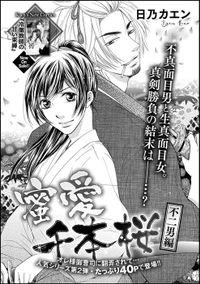 蜜愛千本桜(単話版)【不二男編】