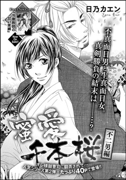 蜜愛千本桜(単話版)【不二男編】-電子書籍