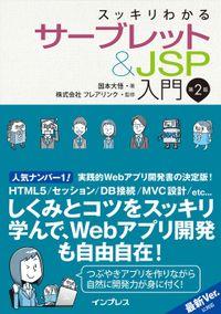 スッキリわかるサーブレット&JSP入門 第2版