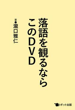 落語を観るならこのDVD-電子書籍