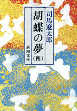 胡蝶の夢(四)-電子書籍