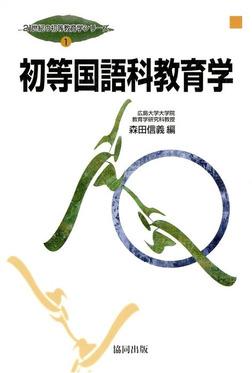 初等国語科教育学-電子書籍