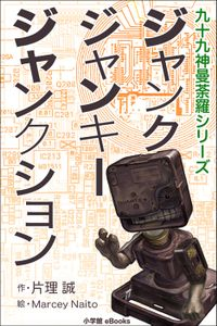 九十九神曼荼羅シリーズ ジャンク・ジャンキー・ジャンクション