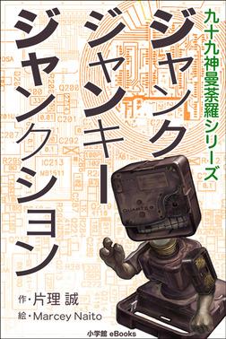 九十九神曼荼羅シリーズ ジャンク・ジャンキー・ジャンクション-電子書籍