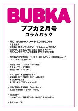 BUBKA コラムパック 2019年2月号-電子書籍