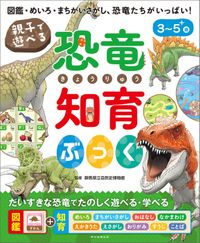 親子で遊べる 恐竜知育ぶっく