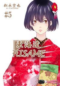 東海道HISAME 5巻
