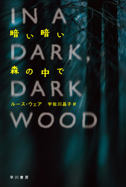 暗い暗い森の中で-電子書籍
