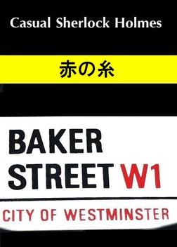 カジュアル シャーロックホームズ 赤の糸-電子書籍