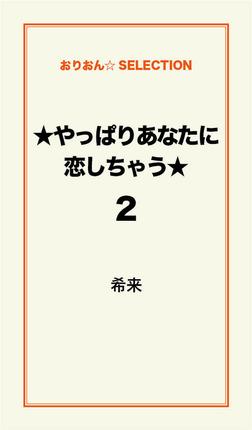 ★やっぱりあなたに恋しちゃう★2-電子書籍