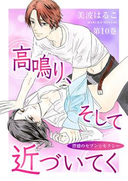 高鳴り、そして近づいてく~背徳のセブン☆セクシー~ 第10巻-電子書籍