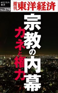 宗教の内幕―週刊東洋経済eビジネス新書No.279