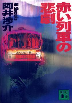 赤い列車の悲劇-電子書籍
