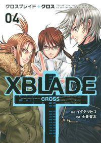XBLADE + ―CROSS―(4)