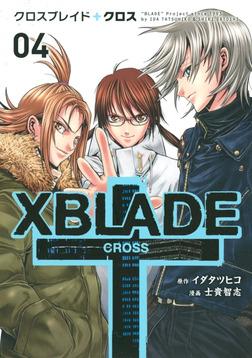 XBLADE + ―CROSS―(4)-電子書籍