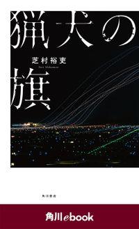 猟犬の旗 (角川ebook)