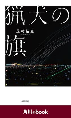猟犬の旗 (角川ebook)-電子書籍