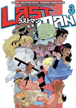 ラストマン (3)-電子書籍