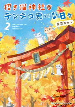 招き猫神社のテンテコ舞いな日々2-電子書籍