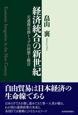 経済統合の新世紀―元通商交渉トップの回想と提言-電子書籍