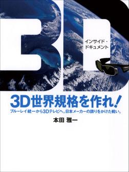 3D世界規格を作れ! ブルーレイ統一から3Dテレビへ。日本メーカーの誇りをかけた戦い。-電子書籍