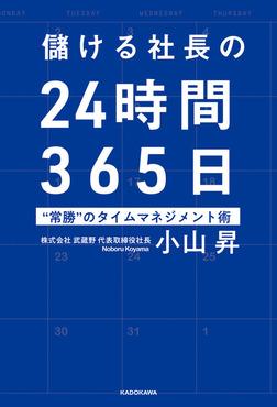 """儲ける社長の24時間365日 """"常勝""""のタイムマネジメント術-電子書籍"""