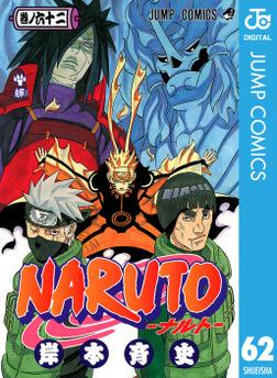 NARUTO―ナルト― モノクロ版 62-電子書籍