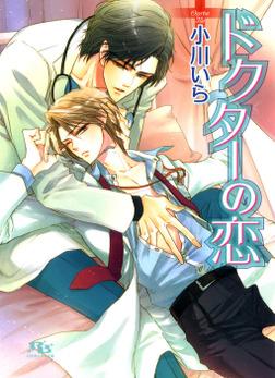 ドクターの恋-電子書籍