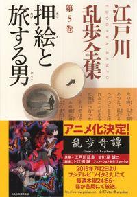 押絵と旅する男~江戸川乱歩全集第5巻~