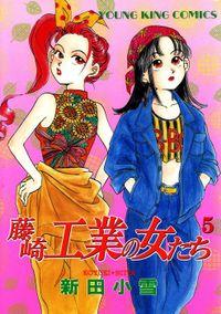 藤崎工業の女たち(5)