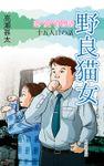 恋・愛・百物語 十五人目の話 野良猫女
