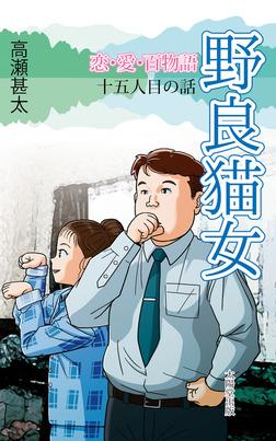 恋・愛・百物語 十五人目の話 野良猫女-電子書籍