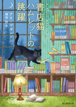 書店猫ハムレットの跳躍-電子書籍