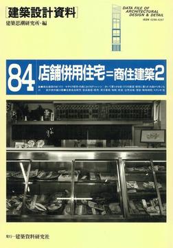 店舗併用住宅-商住建築2-電子書籍