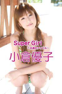 小倉優子 「Super Girl ~永遠のアイドル~」
